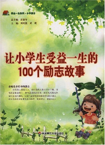 让小学生受益一生的100个励志故事
