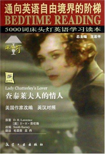 查泰萊夫人的情人(英漢對照)/5000詞床頭燈英語學習讀本