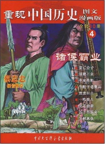 重现中国历史4-诸侯霸业(漫画版)