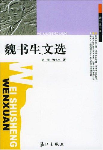 魏书生文选(1-2卷)