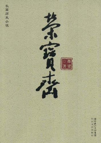 荣宝斋(著名作家都梁继《亮剑》、《血色浪漫》、《狼烟北平》之后的第四部长篇小说)