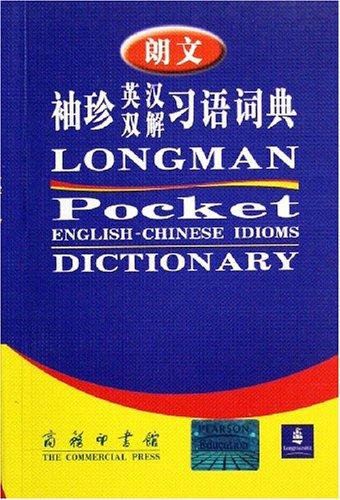 朗文袖珍英漢雙解習語詞典