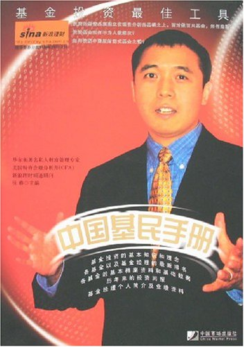 中国基民手册