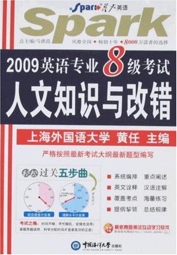 2009英语专业8级考试人文知识与改错