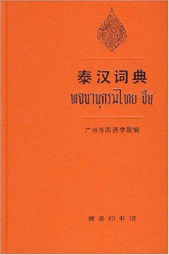 泰漢詞典(廣州外國語學院)封面圖片