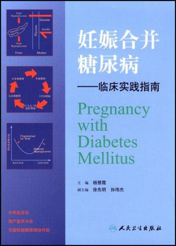 妊娠合并糖尿病——临床实践指南
