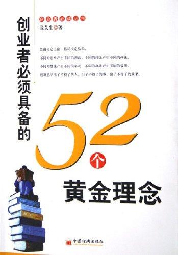 创业者必须具备的52个黄金理念/创业者必读丛书