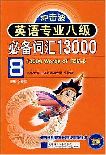 英语专业八级必备词汇13000