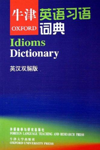 牛津英语习语词典(英汉双解版)(牛津大学出版社)封面