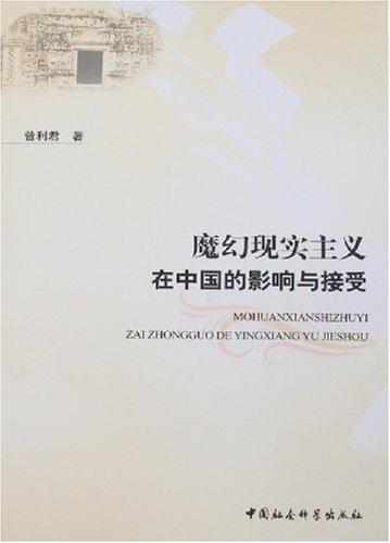 魔幻現實主義在中國的影響與接受