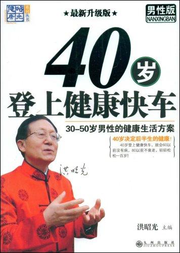 40岁登上健康快车(30-50岁男性的健康生活方案男性版最新升级版)