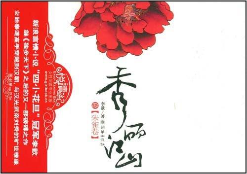 秀麗江山4朱雀卷(大結局)