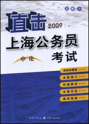 直击2009上海公务员考试申论