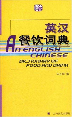英汉餐饮词典