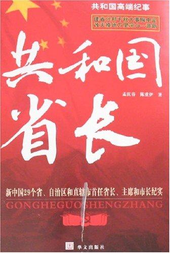 共和国省长-新中国29个省、自治区和直辖市首任省长、主席和市长