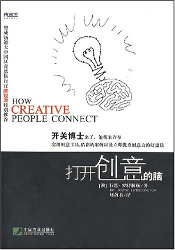 打开创意的脑