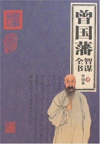 家庭书架-曾国藩智谋全书