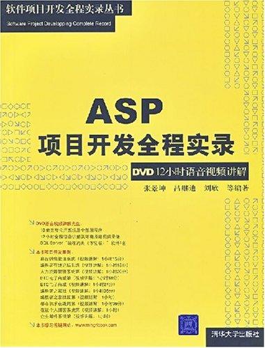 ASP项目开发全程实录(DVD12小时语音视频讲解)