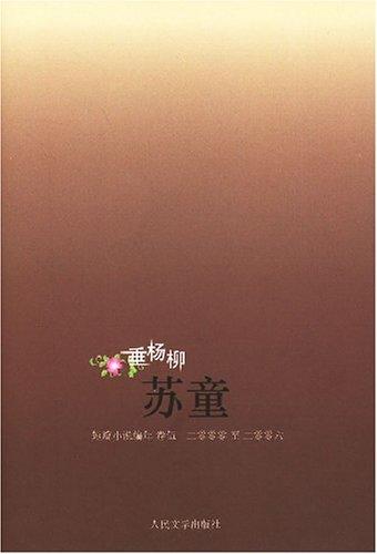 垂杨柳--苏童短篇小说编年卷伍.二零零零零至二零零六