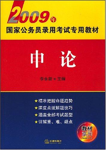2009申論