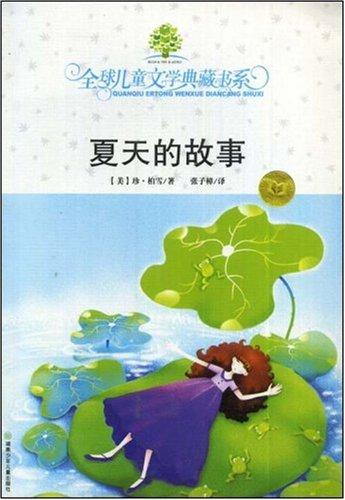 全球兒童文學典藏書系-夏天的故事