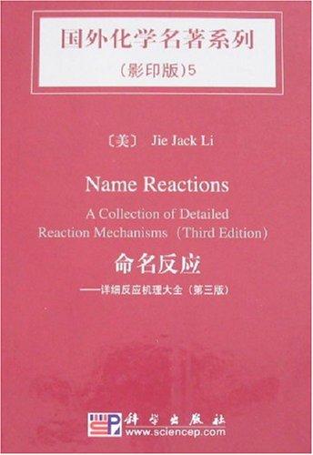 命名反应--详细反应机理大全(第三版)
