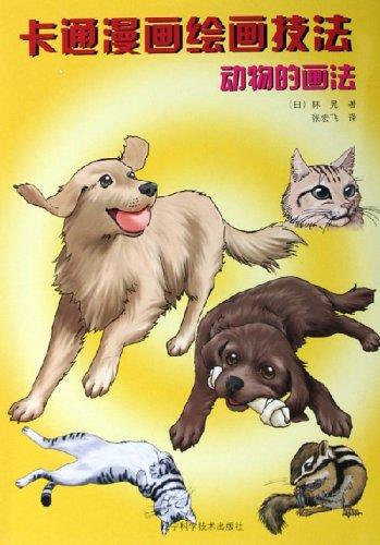 卡通漫画绘画技法(动物的画法)