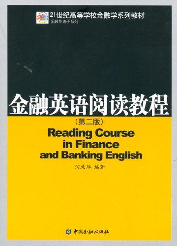 金融英语阅读教程(第二版)