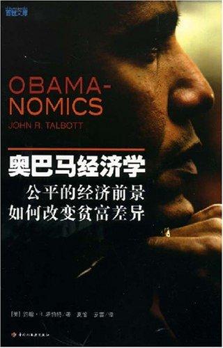 奥巴马经济学:一本在美国被斥为异端的经济书