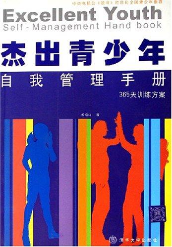 杰出青少年自我管理手册(365天训练方案)
