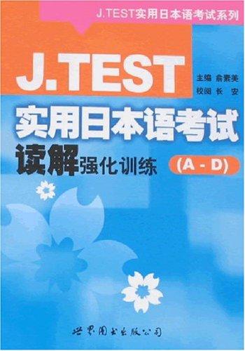 J.TEST實用日本語考試讀解強化訓練(A-D)