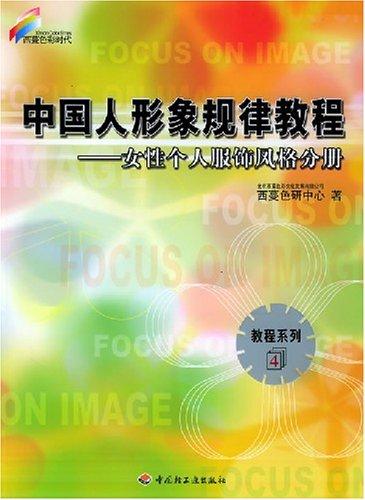 中国人形象规律教程(女性个人服饰风格分册)