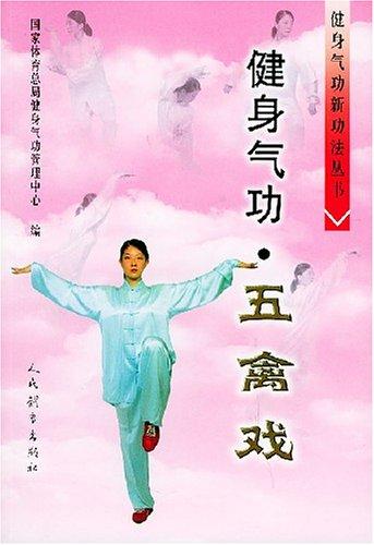 健身氣功(五禽戲)/健身氣功新功法叢書(虞定海)封面圖片