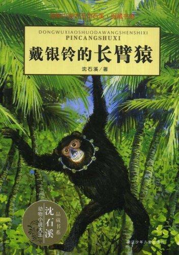 动物小说大王沈石溪·品藏书系-戴银铃的长臂猿