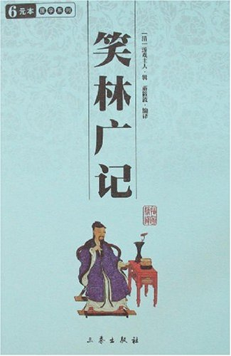 中华国学百部-笑林广记