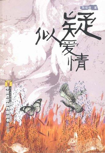 中国西部女作家丛书(第一辑):疑似爱情