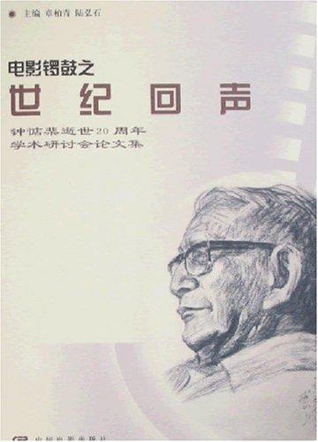 电影锣鼓之世纪回声-钟惦棐逝世20周年学术研讨会论文集