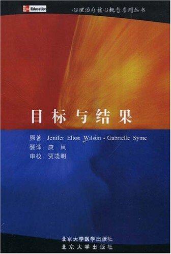 目标與結果(心理治療核心概念系列叢書)