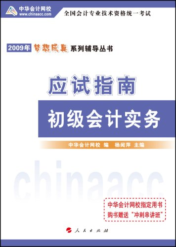 2009年初級會計專業技術資格考試應試指南--初級會計實務(夢想成真系列叢書)