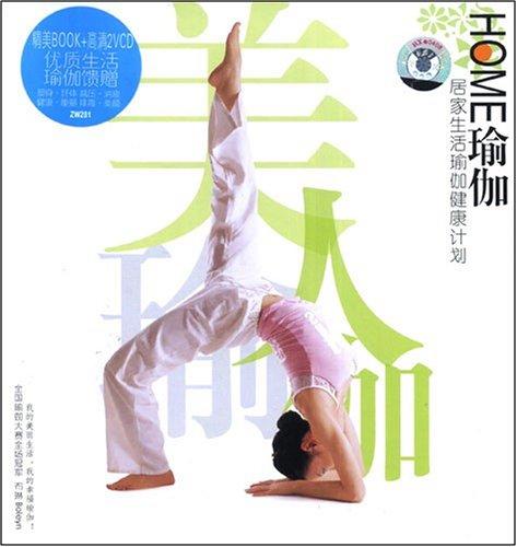 家居瑜伽(含2VCD)