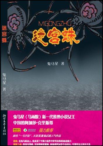 迷宫蛛(2009年最扣人心弦的浪漫推理小说)