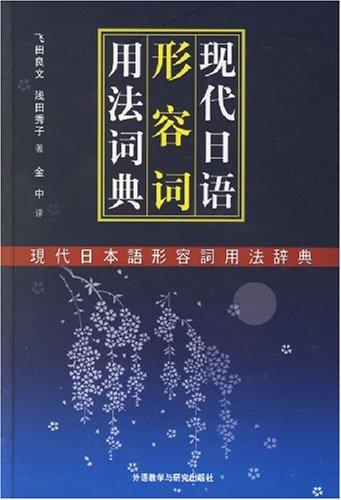 現代日語形容詞用法詞典(精)
