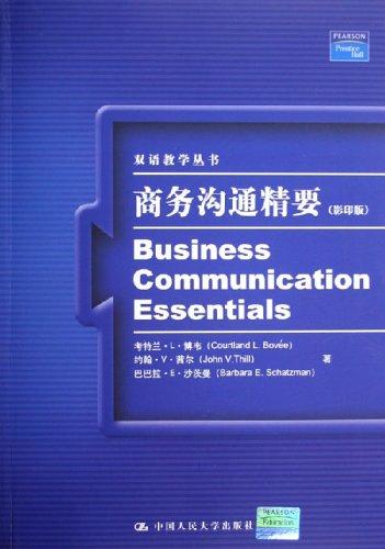商务沟通精要(影印版)/双语教学丛书