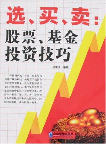 选、买、卖:股票、基金投资技巧