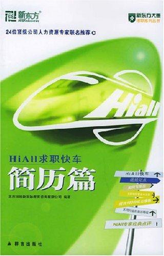 HiAll求职快车(附光盘简历篇)/新东方大愚求职系列丛书