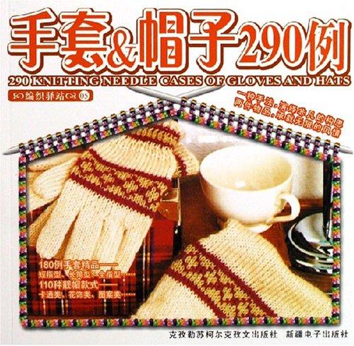 手套 & 帽子290例/编织驿站