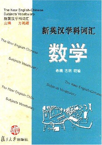 新英汉学科词汇(数学)