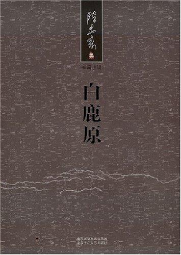 白鹿原(精)