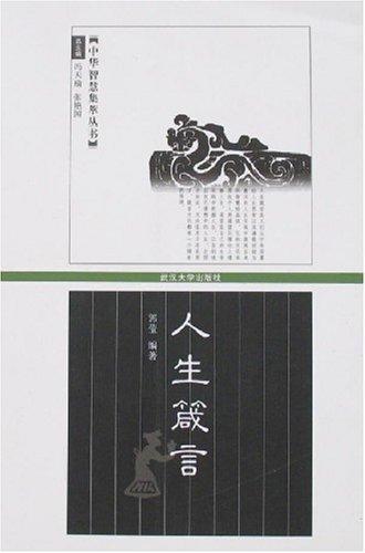 中华智慧集萃丛书-人生箴言