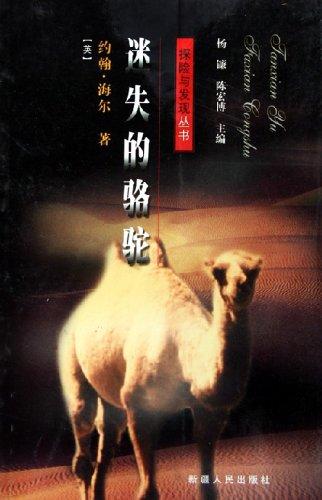 迷失的駱駝/探險與發現叢書